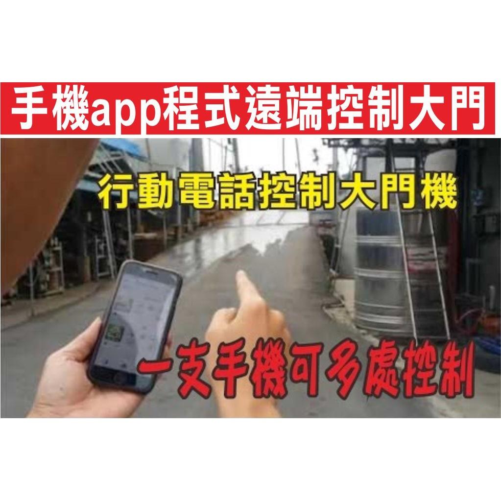 遙控器達人-手機app程式遠端控制大門 一機可控制多處 傳統鐵捲門 伸縮式大門 左右橫式大門 快速捲門 柵欄機 都能安裝