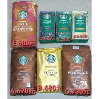 星巴克咖啡豆  早餐咖啡豆 派克市場咖啡豆 黃金烘焙咖啡豆 (紙箱包裝出貨)好市多 高雄市