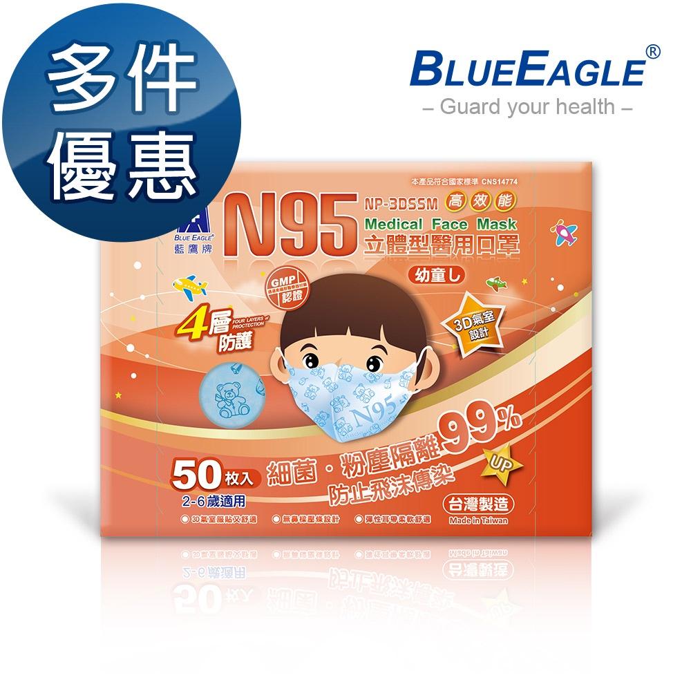 藍鷹牌 立體型2-6歲幼童醫用口罩 50片x1盒 多件優惠中 NP-3DSSM