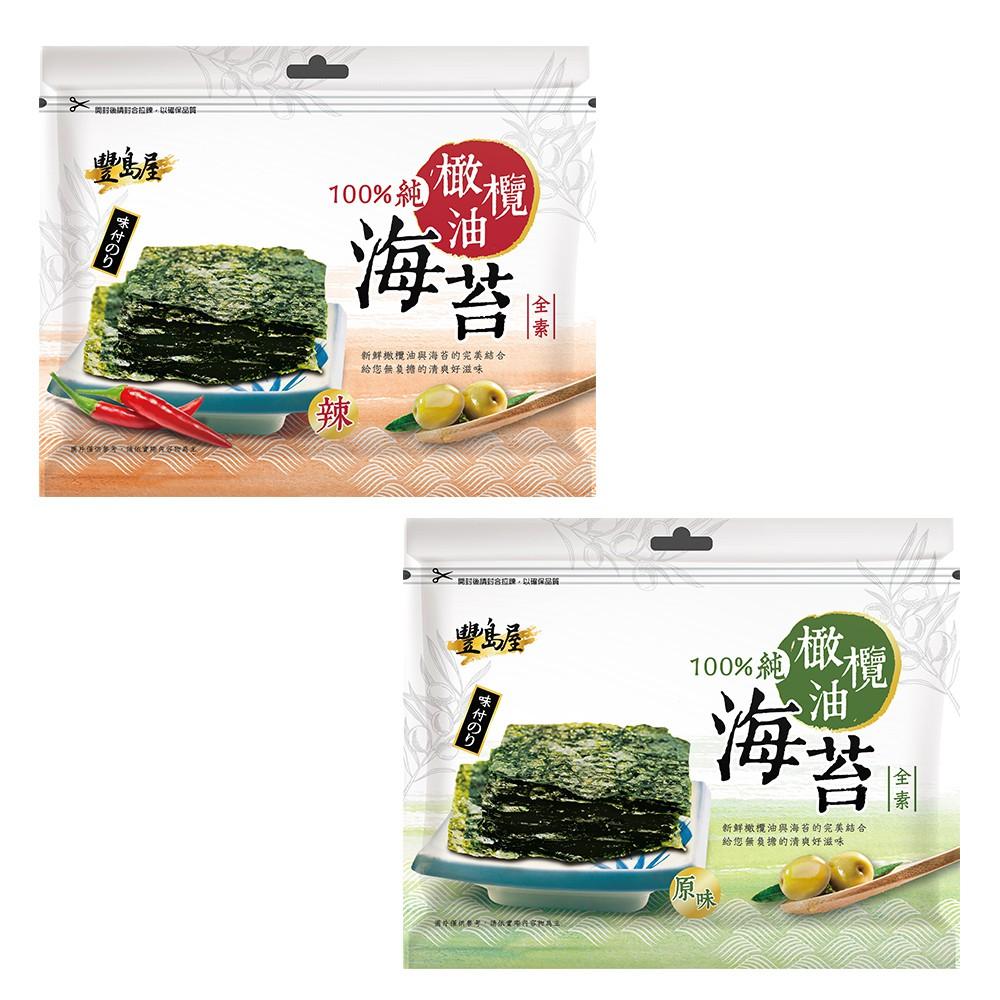 【豐島屋】100%純橄欖油海苔 ( 原味 / 辣味 )