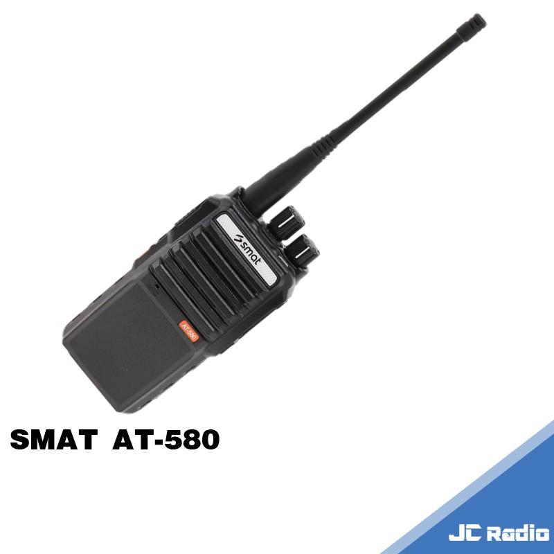 SMAT AT-580 業務型無線電對講機