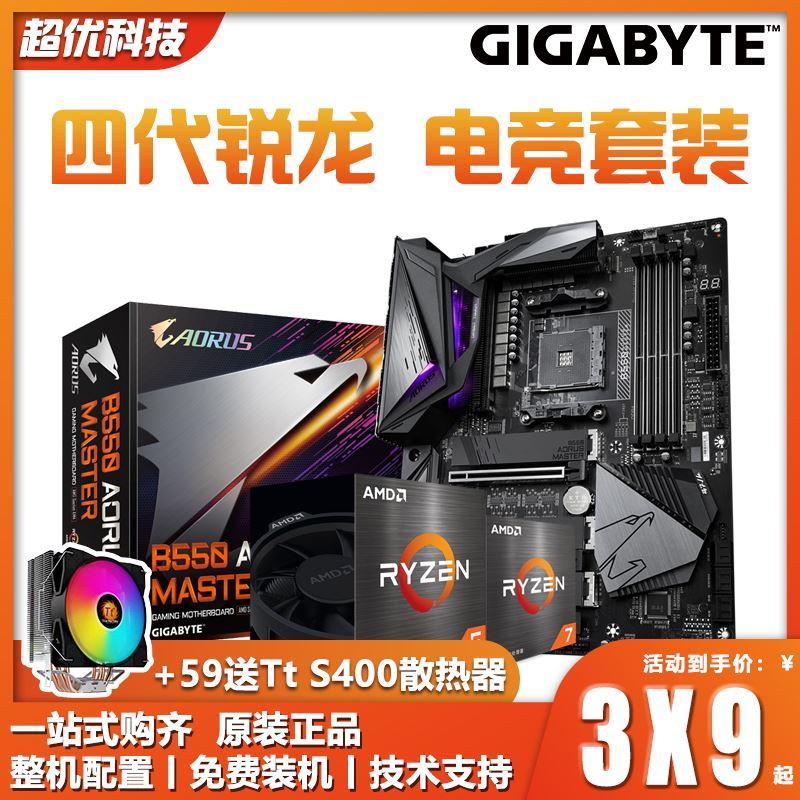 技嘉B550 AORUS小雕主機板B450搭AMD四代銳龍R5 3500X 3600 CPU套裝