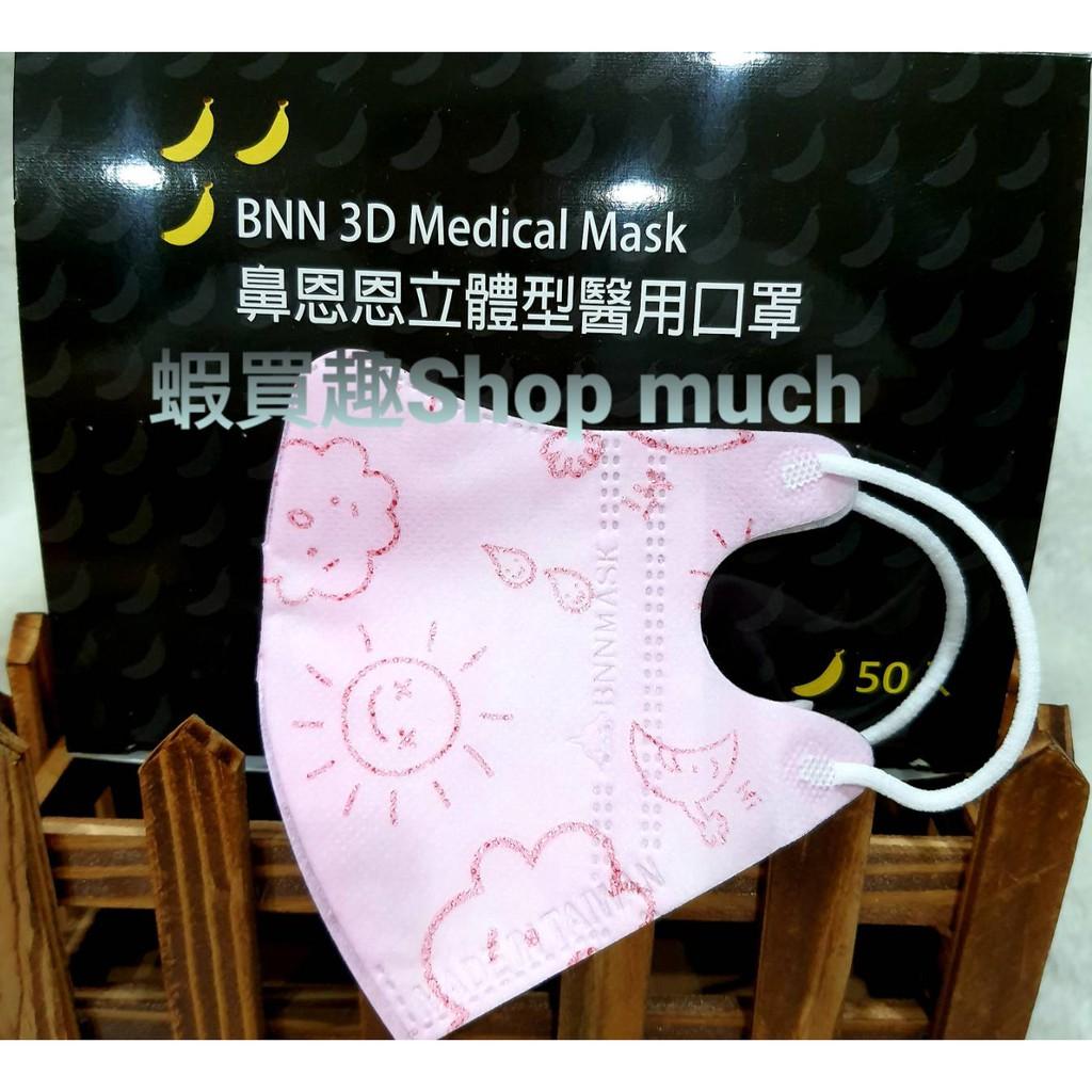 💯台灣製現貨 BNN 天空寶寶(粉) 幼童3D立體醫用口罩耳線款(無鼻樑壓條耳線款)