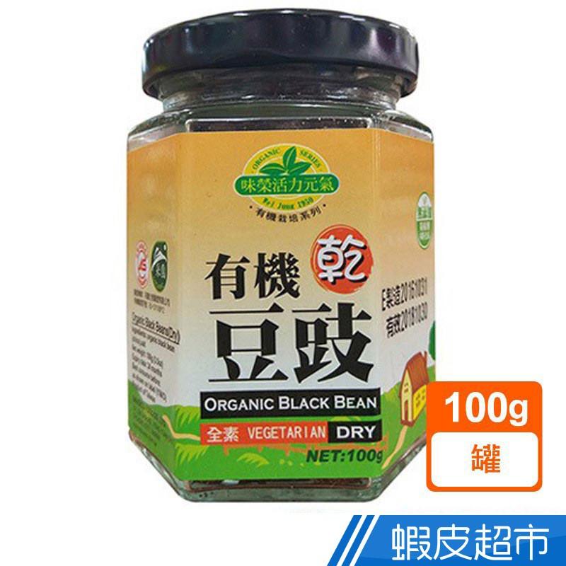 味榮 有機乾豆豉100g  現貨 蝦皮直送