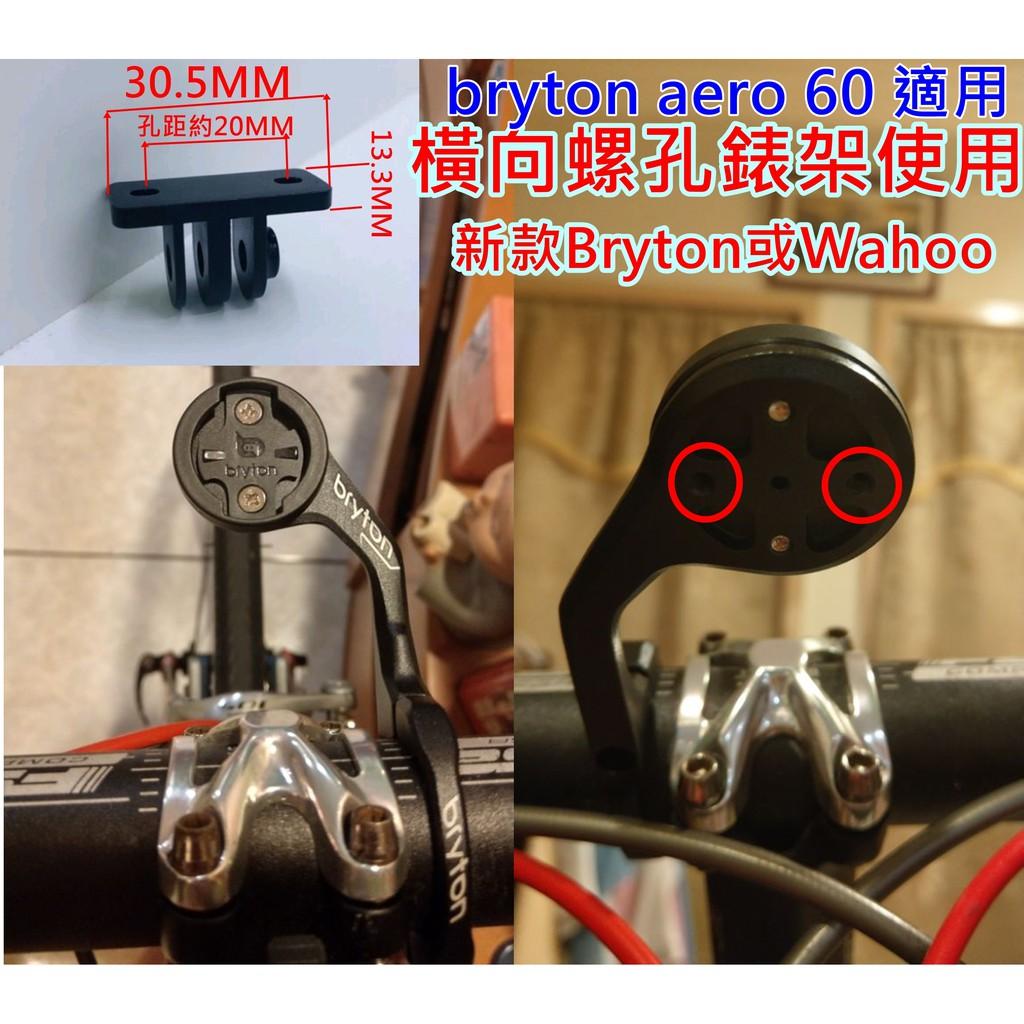 飛馬單車,TRIGO TRP1531W GOPRO鋁合金轉換座,Bryton Aero60 450 Wahoo 碼表座用