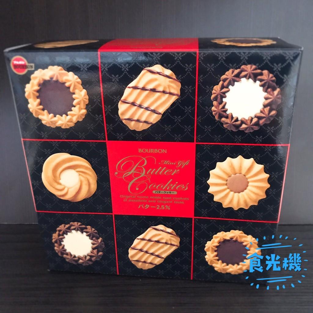 BOURBON 北日本 綜合奶油餅乾禮盒 奶油餅乾禮盒 日本禮盒 餅乾禮盒 曲奇餅禮盒【食光機】