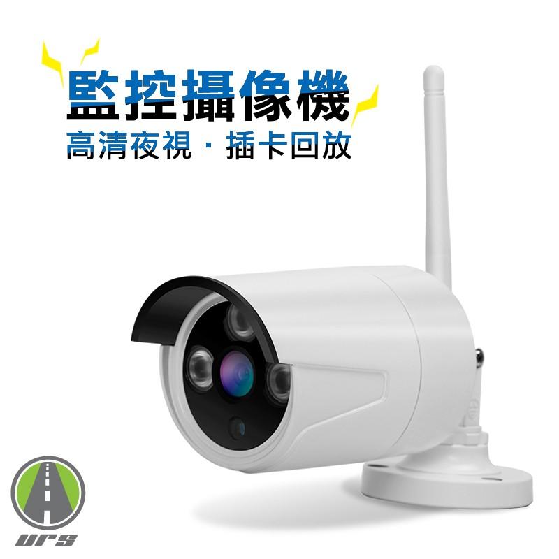 監視器 攝影機 200萬像素 防水 WIFI 無線監視器 手機APP操作 IP CAM 網路攝影機 錄影機 URS