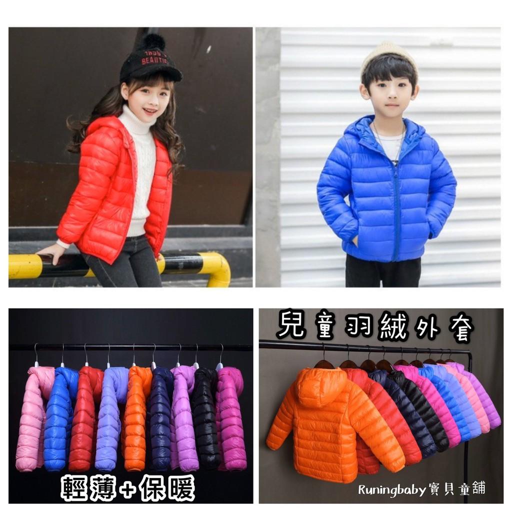 [繽紛馬卡龍10色]兒童輕薄羽絨外套 兒童連帽外套 中大童 風衣