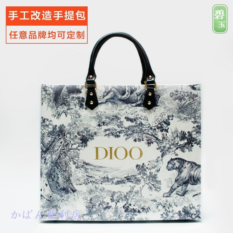【橘仔】適用dior紙袋改造大牌購物袋禮品袋diy透明外套改造包包材料配件