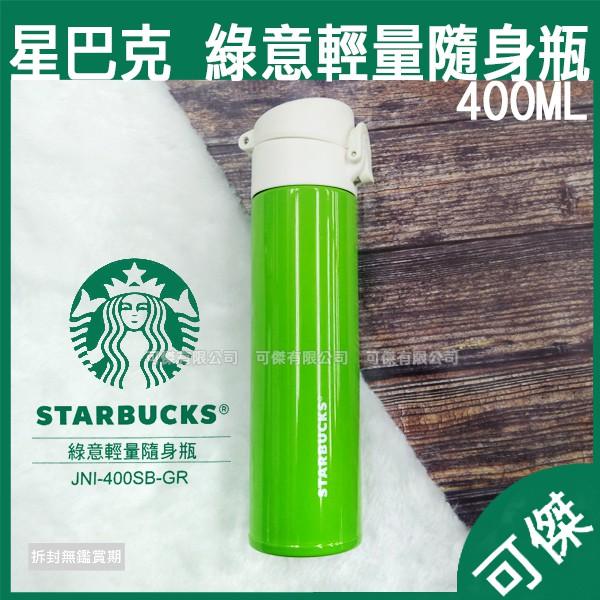 星巴克 Starbucks 綠意輕量隨身瓶 保溫瓶 400ML 不鏽鋼 隨身瓶 隨行杯 全新 保證正品 周年慶優惠