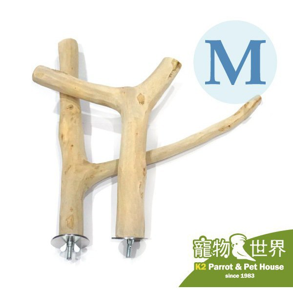 YU0010 芭樂木Y字型站棍-M (原木/實木/天然棲木)