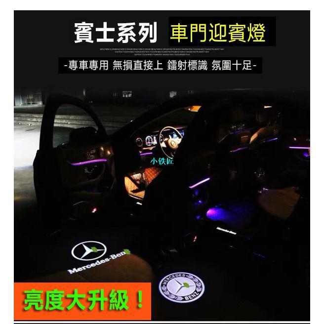 BENZ 賓士 投射燈 C180 C200 C250 C300 (W204 W205) 美規 外匯車 迎賓燈 照地燈