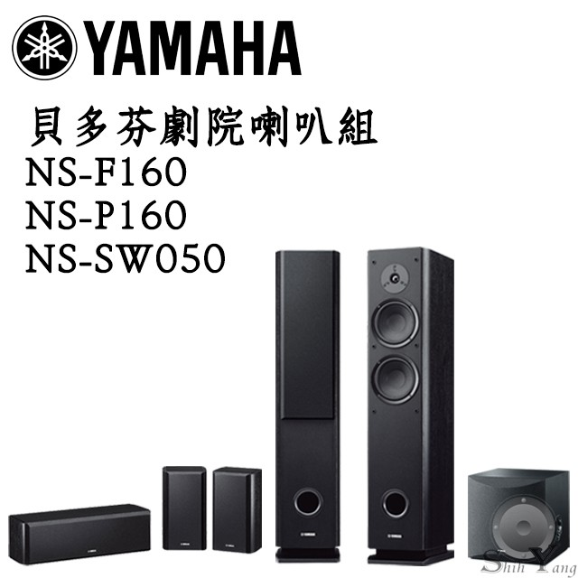 YAMAHA 山葉 NS-F160 主喇叭 + NS-P160 中置環繞組 + NS-SW050 重低音 公司貨保固一年