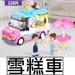 樂積木【當日出貨】第三方 雪糕車 含兩款人偶 228片 非樂高LEGO相容 城市 CITY 女孩 9603 新北市