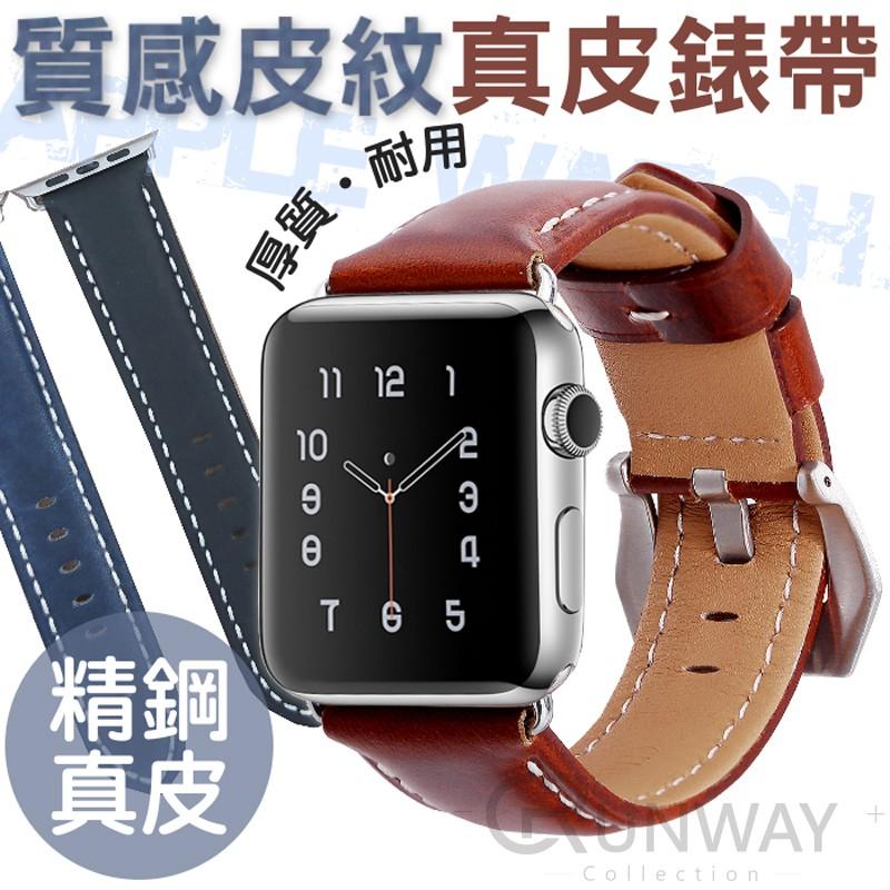 apple watch錶帶 1/2/3代通用 真皮 頭層牛皮 38mm 42mm 扣式 不鏽鋼錶扣 錶帶 蘋果錶帶