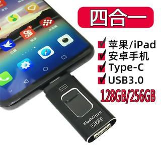 【台灣發貨】四合一 隨身碟 512G 256G手機隨身碟 iPhone oppo 三星 typc-c OTG 安卓 蘋果 桃園市