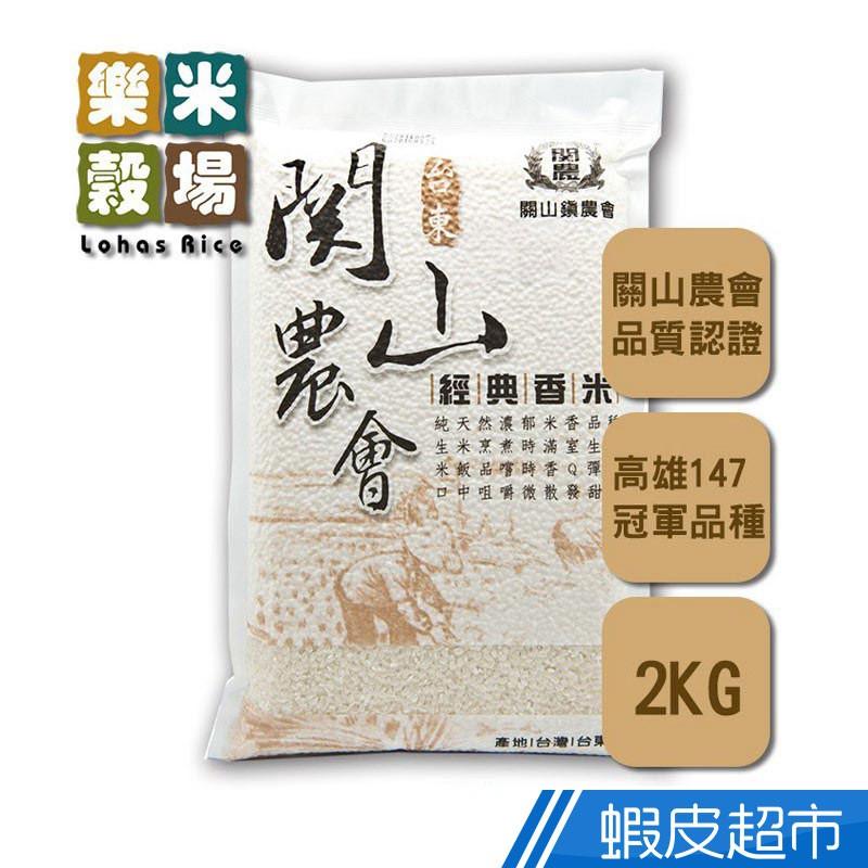 樂米穀場 台東關山鎮農會經典香米2kg (高食味值東部米) CNS二等 真空包裝 天然淡雅芋頭香 現貨 蝦皮直送