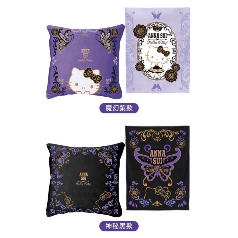 ‼️現貨不用等‼️7-11 ANNA SUI HELLOKITTY聯名限量商品 刺繡抱枕保暖毯組