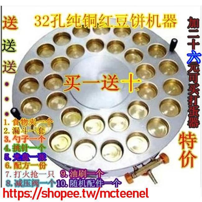 32孔燃氣圓形銅模臺灣紅豆餅機 車輪餅機送加盟技術配料配方工具