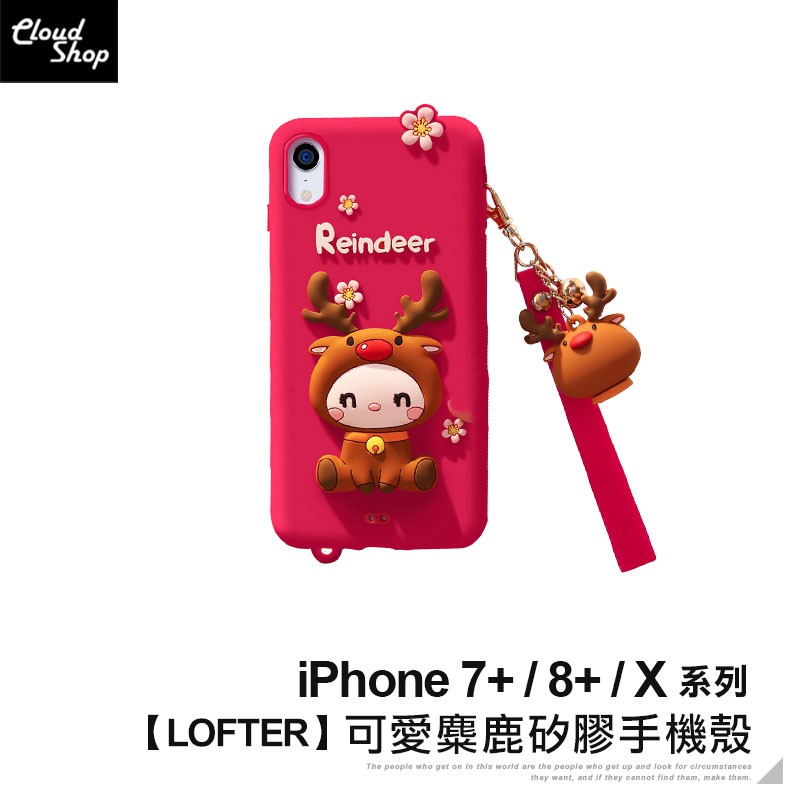 LOFTER可愛麋鹿矽膠手機殼 適用iPhone7 iPhone8 Plus iPhone X XR XS Max