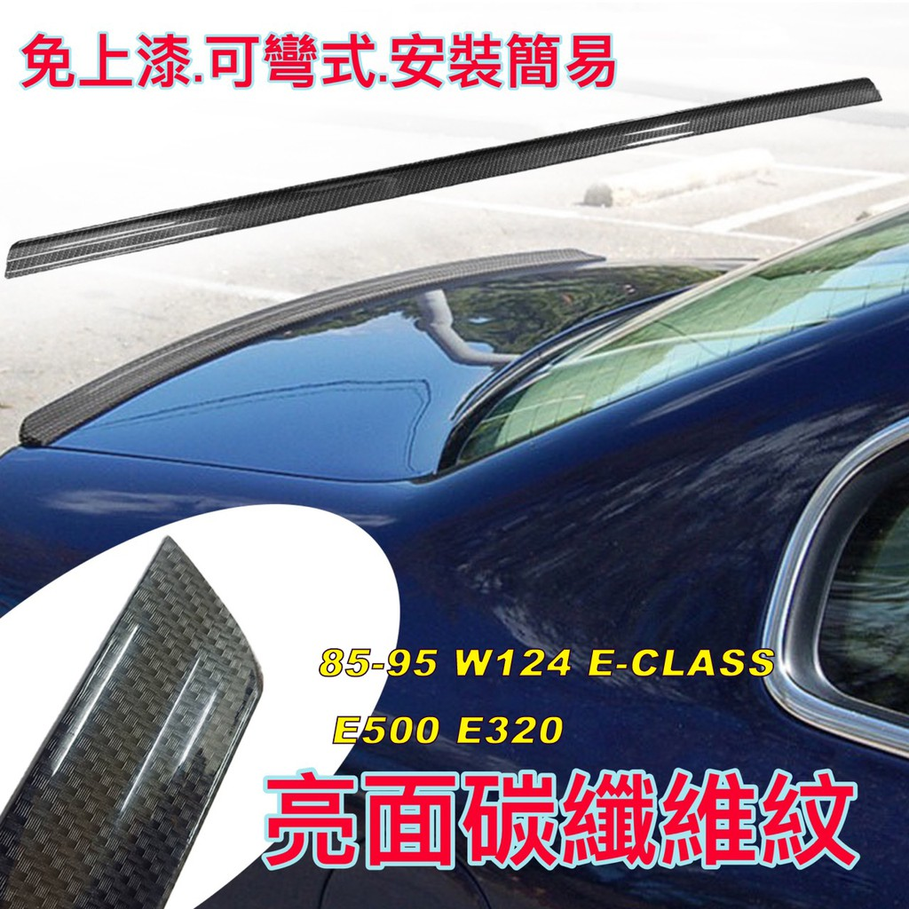 85-95 FOR W124 E-CLASS E500 E320 仿卡夢 碳纖維水轉印小尾翼 擾流M3