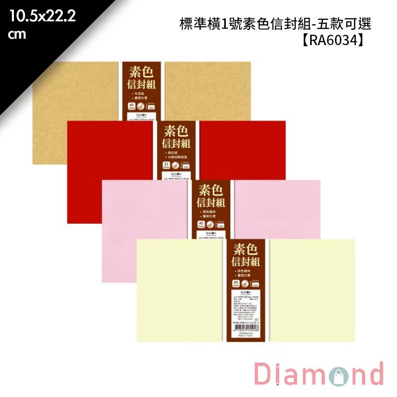 岱門文具 標準橫1號素色信封組-五款可選 40入/包 10.5x22.2cm【RA6034】