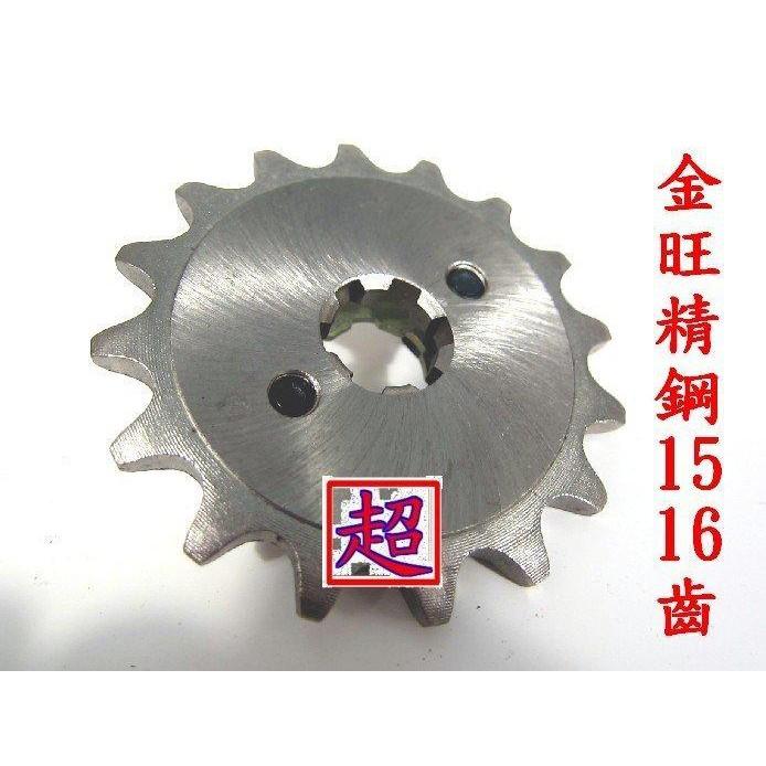 金旺90 100 KC90 WOWOW 428 超精鋼 齒盤 前齒 12、13、14、15、16、17齒