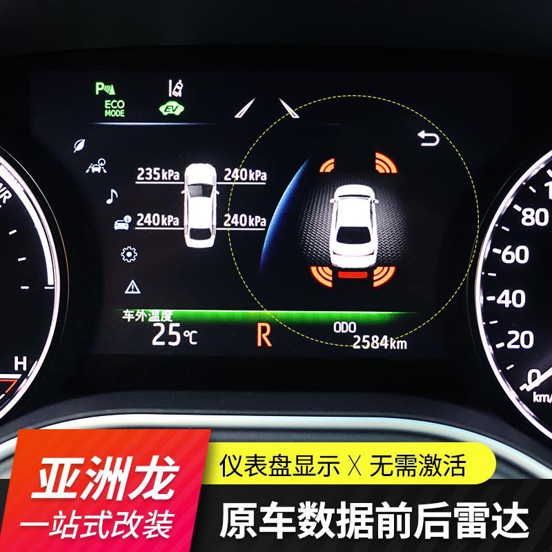 Toyota Camry適用19-21豐田亞洲龍原廠倒車雷達探頭改裝前后倒車雷達盲區配件