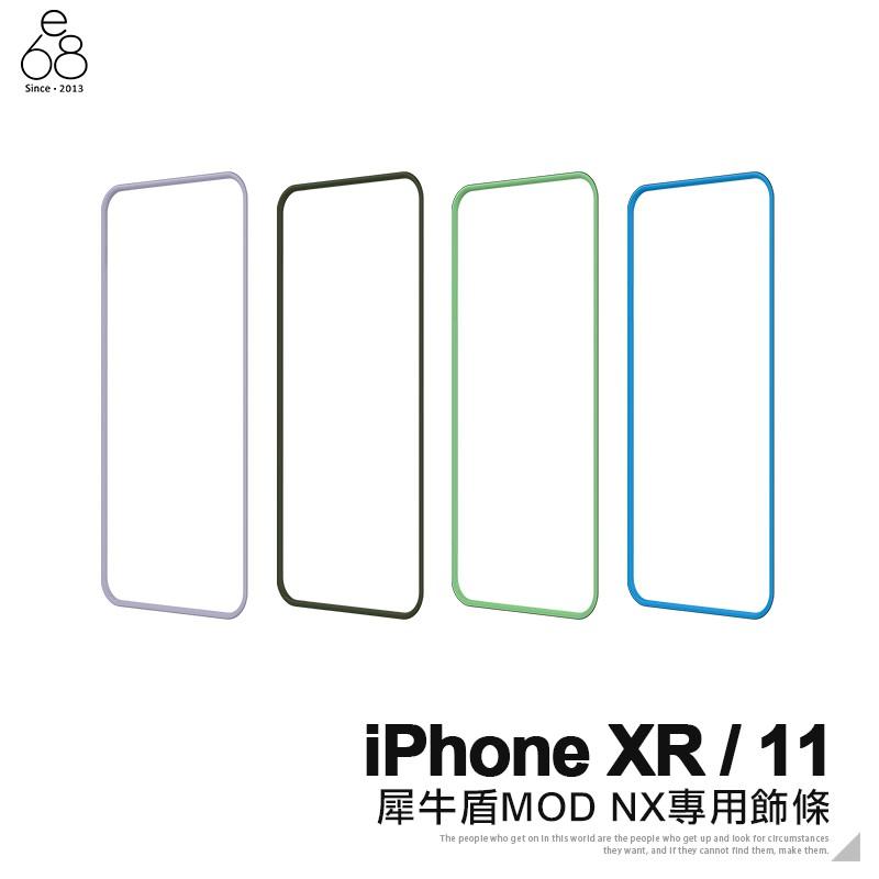 [配件邊條] 犀牛盾 iPhone 11/XR MOD NX 手機殼邊框保護條專用 只有飾條無主體 D10B6