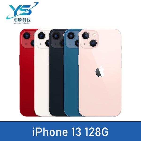 Apple iPhone 13 128G 128GB 粉紅 藍 午夜 星光 紅 玥勝 現貨 + 預購