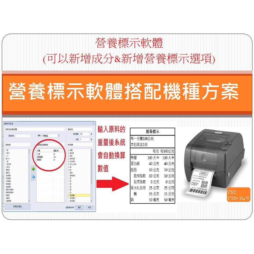 TTP-247搭配營養標示計算軟體  標籤機 條碼機 食品標示機 另售 C342C / T4C /T4e/QL-800