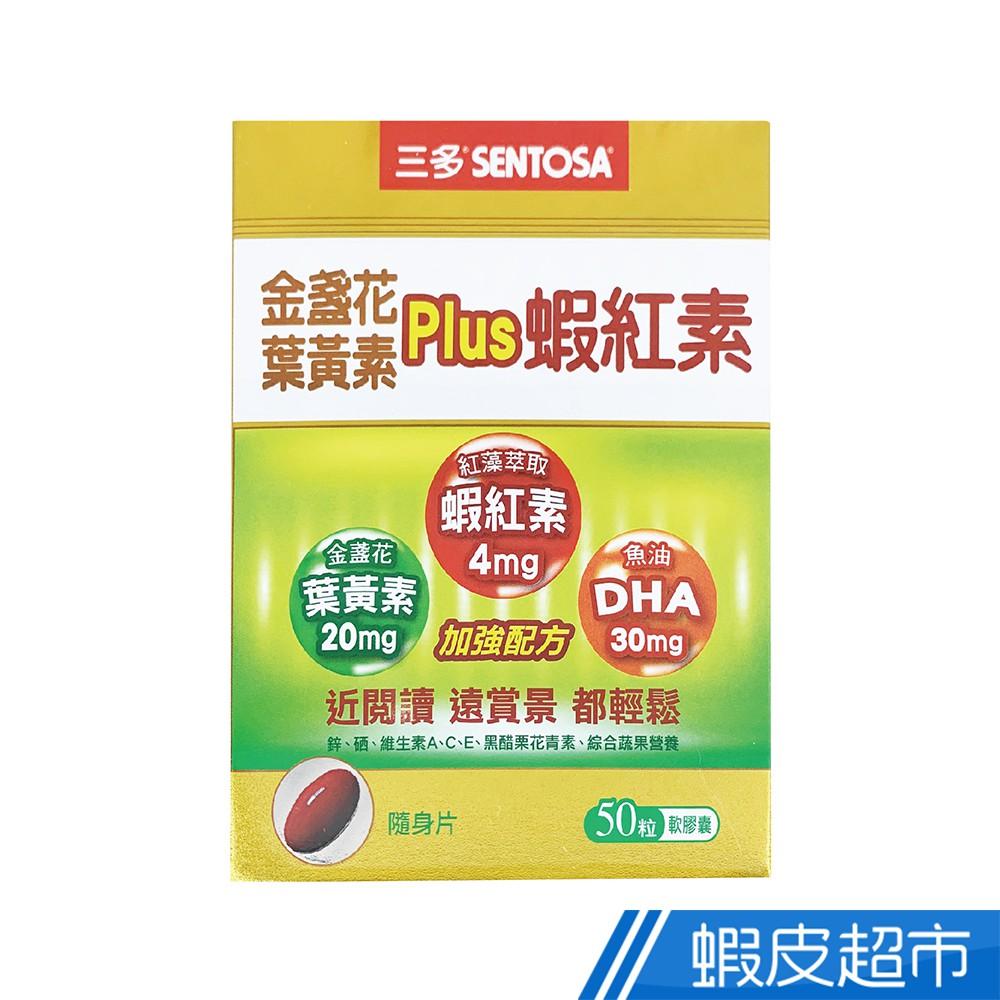 三多 金盞花葉黃素Plus蝦紅素軟膠囊 50粒/盒 蝦皮直送 現貨