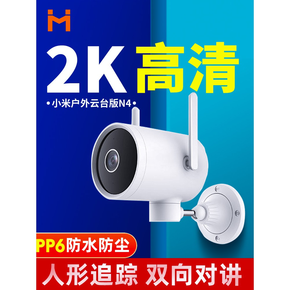 【現貨】小米攝影機2k 戶外版 雲台版 室外小白N4家用監控器 高清夜視遠程手機 大廣角無線監視器 攝影頭
