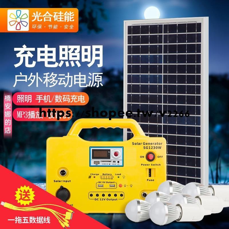僑安娜太陽能發電機便攜式光能小型12v戶外野外電池110V定制板光伏發電系統家用