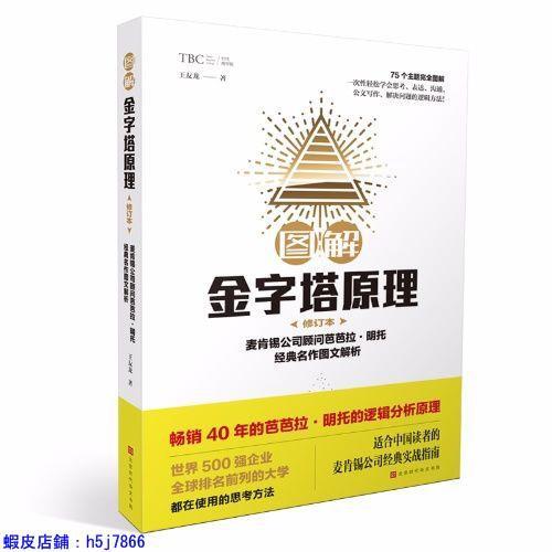 *圖解金字塔原理(修訂版) 王友龍著 麥肯錫經典實戰指南企業管理書 特價下殺