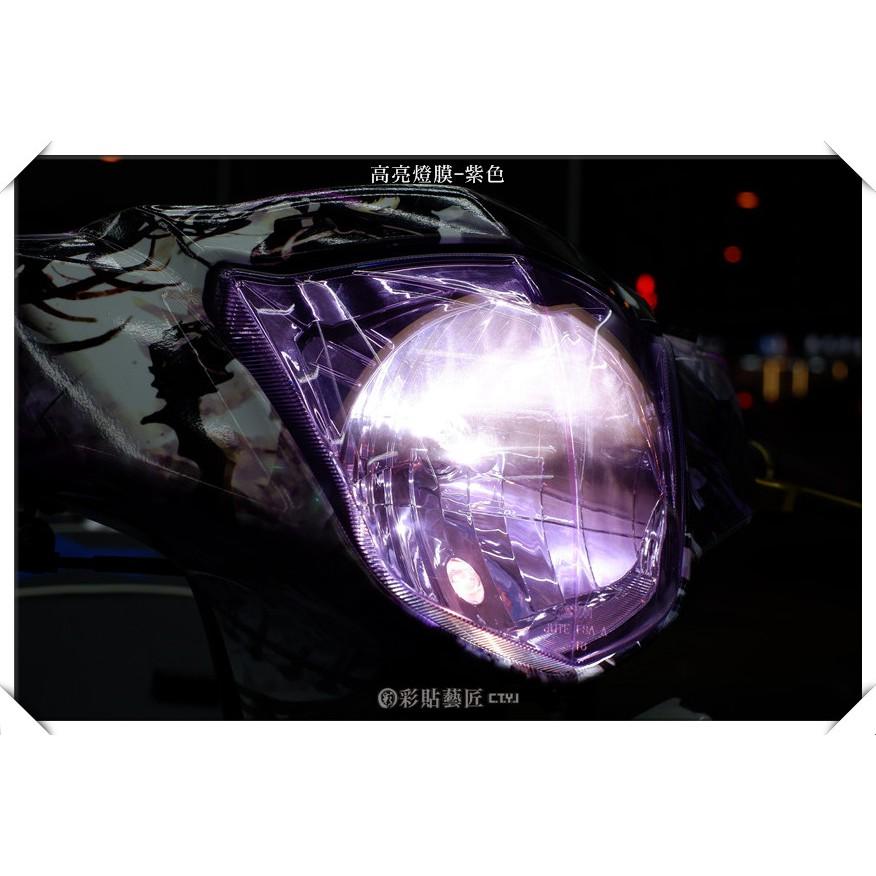 彩貼藝匠【台中店】 新迪爵 DUKE 125 SYM 大燈 頭燈  燈膜 電腦裁減 貼紙