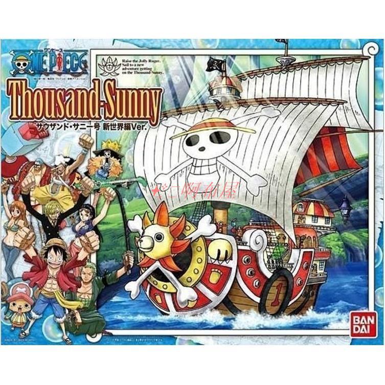 ✨🌸啊布屋 鋼普拉 BANDAI 海賊王 ONE PIECE 偉大的船艦 海賊船 千陽號 新世界篇版 附草帽海賊團人偶