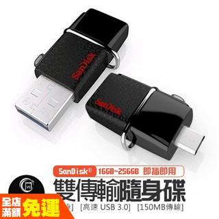 【SanDisk 晟碟】Ultra Dual OTG 安卓 雙傳輸 USB 3.0 隨身碟 16G~256GB 公司貨 高雄市