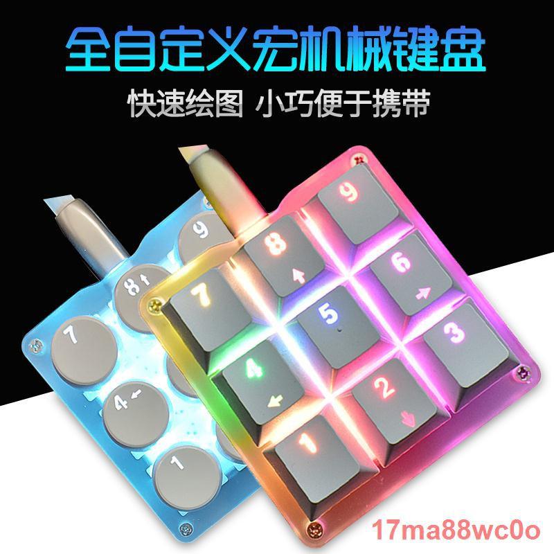 ☬9鍵機械鍵盤小鍵盤osu鍵盤音游鍵盤宏編程鍵盤迷你便攜自定義鍵盤