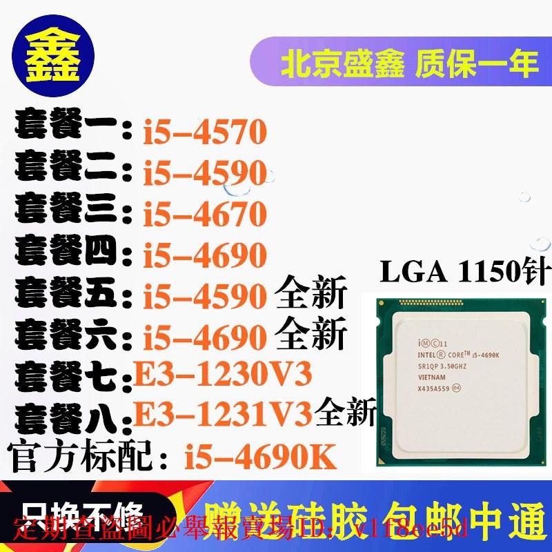 現貨免運臺式機 i5-4590 4570 4670K 4690 i5-4690k E3-1231V3 1230V3 CP