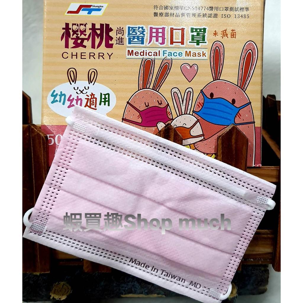 💯台灣製現貨(MD鋼印) 尚進 粉色 幼幼醫用平面口罩