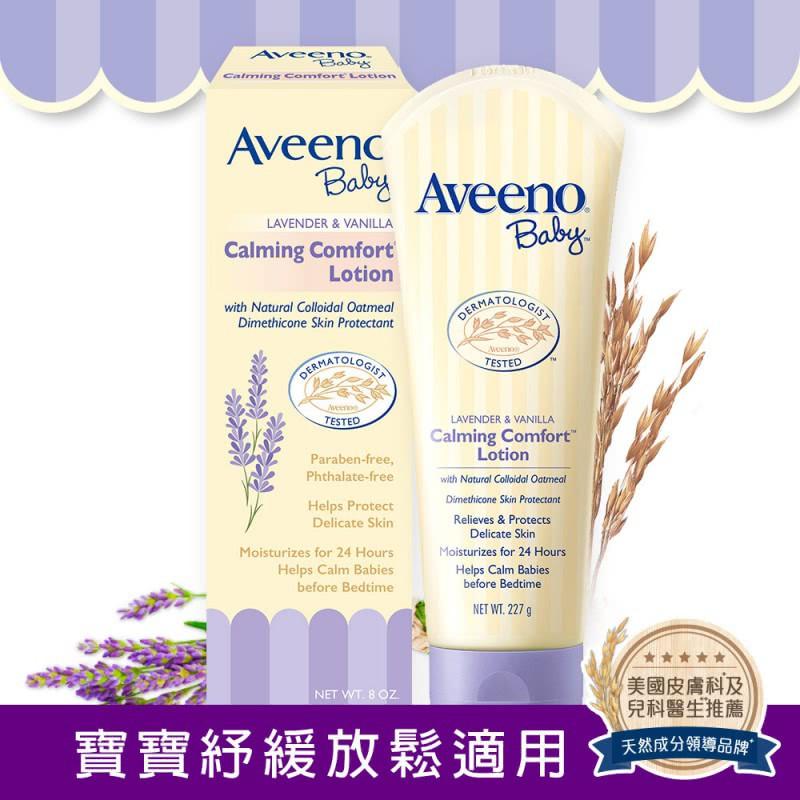 艾惟諾Aveeno-嬰兒薰衣草燕麥香氛舒緩保濕乳-227ML 全系列任購二款贈燕麥體驗組送完為止