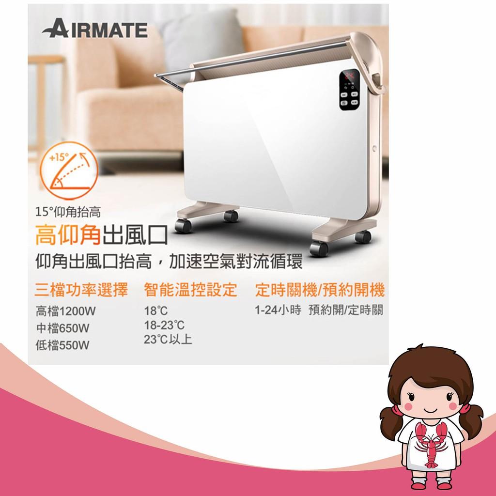 【蝦妹代購】AIRMATE 艾美特 對流式 電暖器 HC12103R
