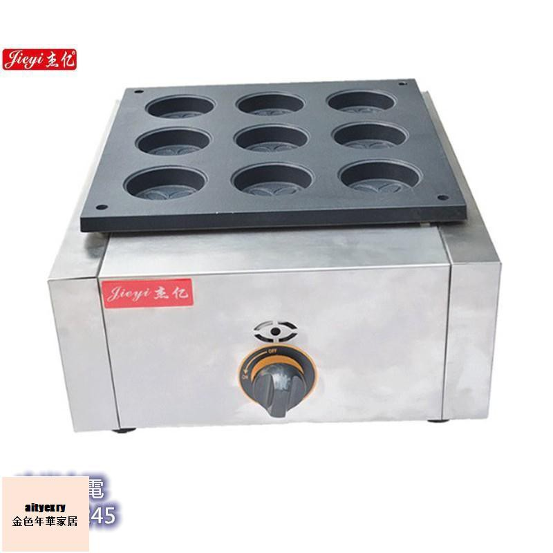 杰億9孔燃氣花紋紅豆餅機 燃氣電熱紅豆餅機 FY-9B.R車輪餅機