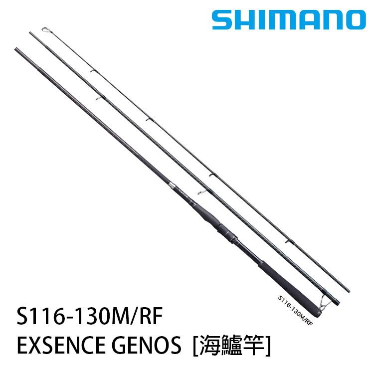 SHIMANO 18 EXSENCE GENOS S116-130MRF [漁拓釣具] [海鱸竿][量少先詢問]