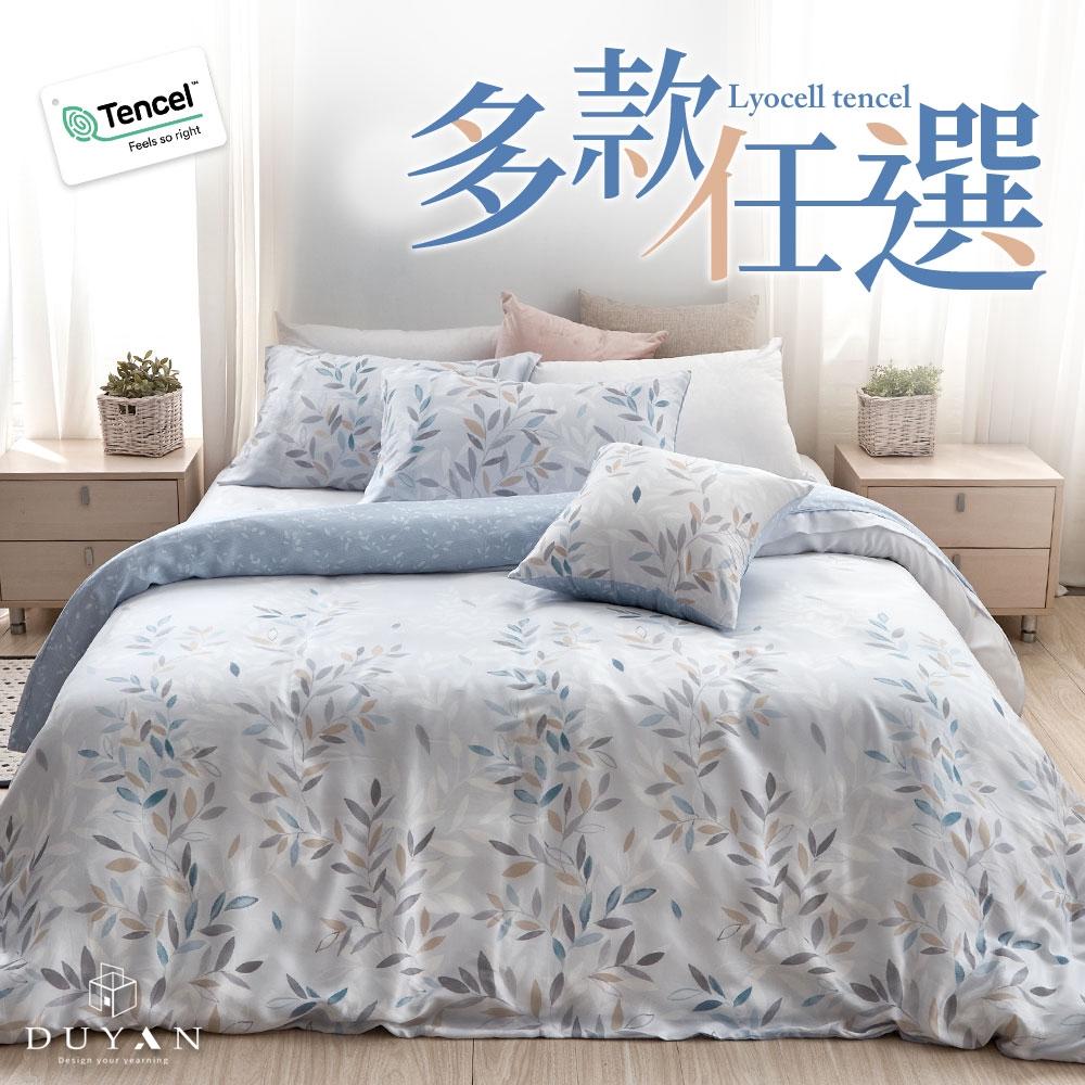 DUYAN竹漾 【質感生活設計】100%頂級天絲-雙人/加大 床包兩用被組 -多款任選