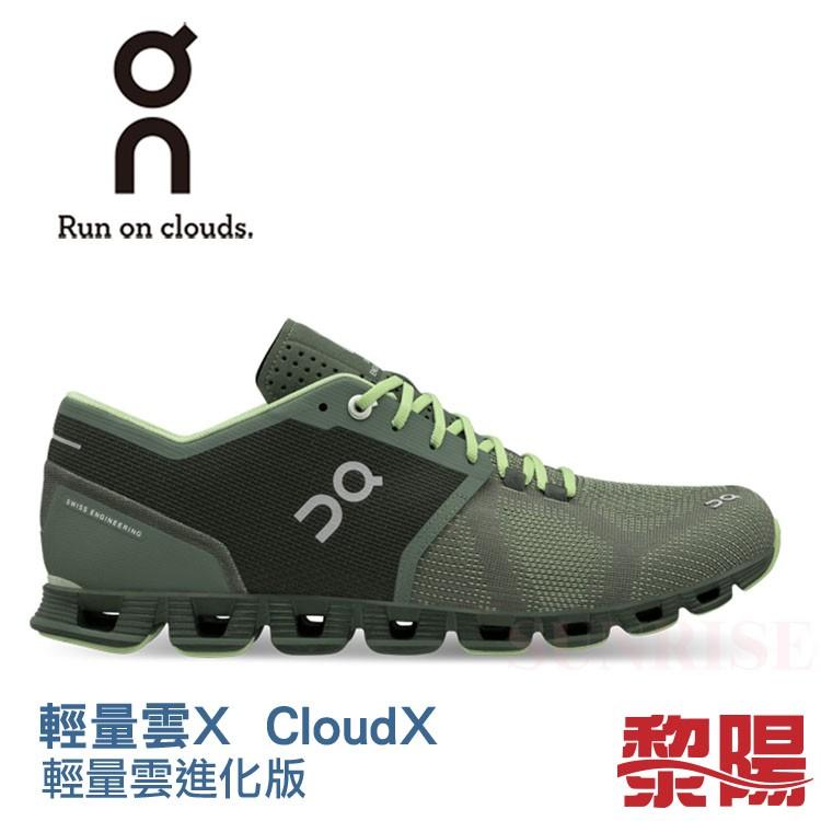 ON 瑞士 2099985 CloudX 輕量雲跑鞋 男款 浩克綠 雲端緩衝大底/輕量/路跑 31ON099985