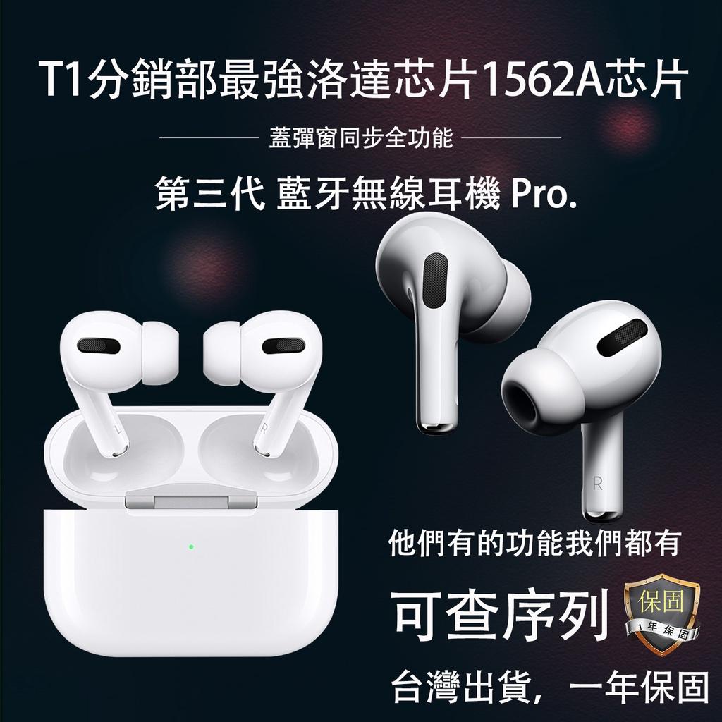 台灣出貨序號可查市面最強新芯片獨家超越版贈保護套 AirPods Pro保護套第三代原廠正品彈窗無線藍牙耳機