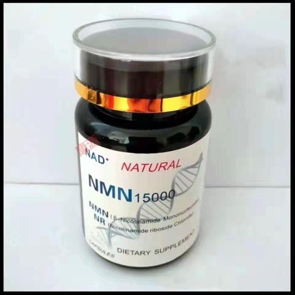 美國進口 NMN15000煙酰胺單核苷酸 NMN 增強型 NAD 99.6%含量 補充劑  60粒/瓶