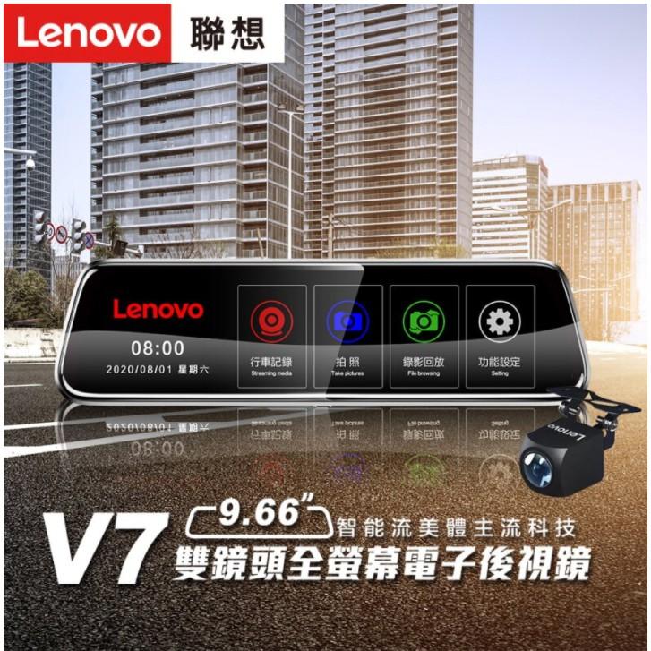 聯想 Lenovo【V7 PLUS】雙鏡頭全螢幕電子後視鏡 1080P 倒車顯影